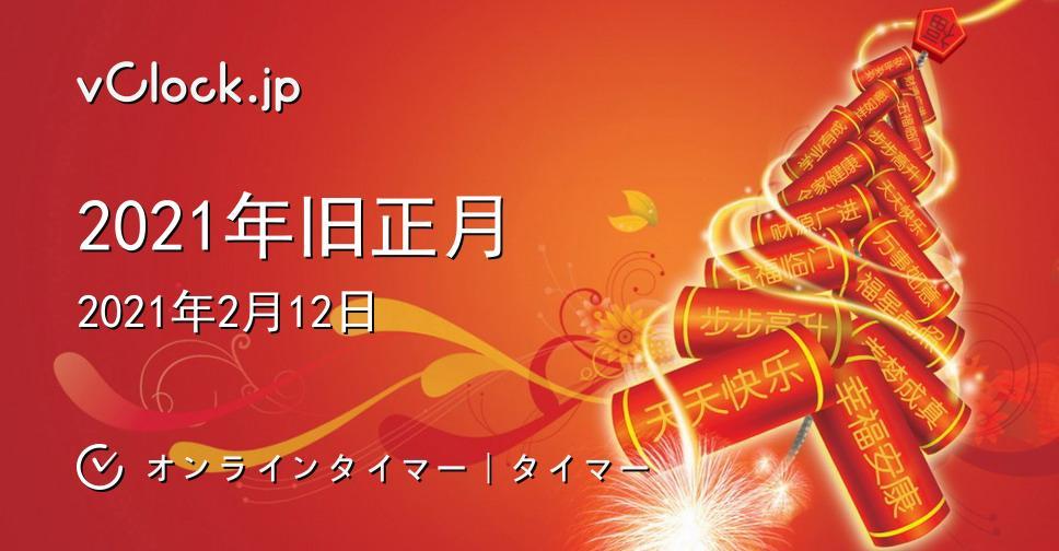 台湾 旧 正月 2021 旧正月とはどういうもの?中国や台湾などアジア各国の旧正月を紹介!
